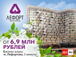 Квартиры в ЖК «Лефорт» Авторская архитектура. Скидки до 8%